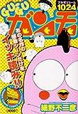GUーGUガンモ (少年サンデーコミックススペシャル)
