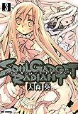 SOUL GADGET RADIANT: 3 (REXコミックス)