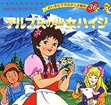 アルプスの少女ハイジ よい子とママのアニメ絵本