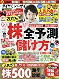 ダイヤモンドZAI(ザイ) 2017年 02 月号 (2017年の「株」全予測&儲け方)