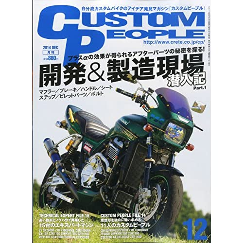 CUSTOM PEOPLE (カスタム ピープル) 2014年 12月号 [雑誌]