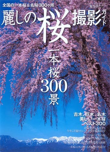 麗しの桜撮影ガイド一本桜300景 (NEWS mook 旅写真撮影ガイドシリーズ)