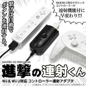 「進撃の連射くん」 Nintendo Wii&Wii U対応・ドラゴンクエストX オンラインのレベルアップならコレ! 便利な連射ホールド機能付コントローラー連射アダプタ【最新バージョンアップ対応・ドラクエ10動作確認済み】クラシックコントローラー(PRO)の任意ボタンに連射を割り振れます・「SYNCボタン」が外に付いている新(RVL-036後期型)のWiiリモコンにも対応【JTTオンライン限定商品】