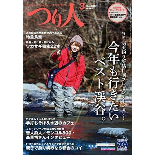 つり人 2017年 03 月号 [雑誌]