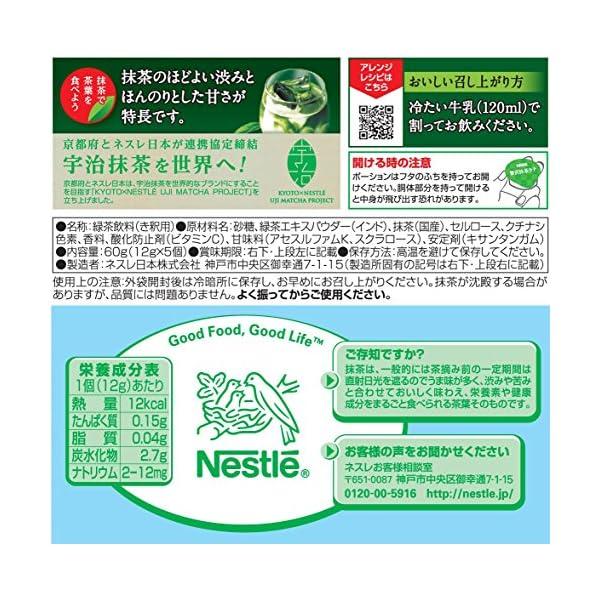 ネスレ 贅沢抹茶ラテ ポーション 5個×6袋の紹介画像7