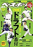 週刊ベースボール 2017年 07/24月号 [雑誌]