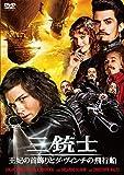 三銃士 王妃の首飾りとダ・ヴィンチの飛行船[DVD]