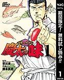 渡職人残侠伝 慶太の味【期間限定無料】 1 (ヤングジャンプコミックスDIGITAL)