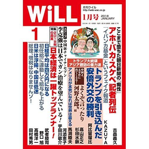 月刊WiLL (ウィル) 2018年 1月号