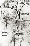 「冬の日誌」販売ページヘ