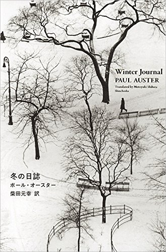 [画像:冬の日誌]