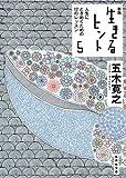 新版 生きるヒント 5 人生にときめくための12のレッスン (集英社文庫)