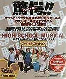 ハイスクール・ミュージカル サウンドトラック スペシャル・エディション 画像