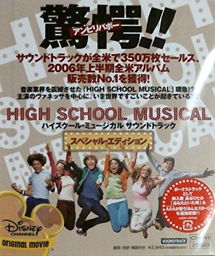 ハイスクール・ミュージカル サウンドトラック スペシャル・エディションの詳細を見る