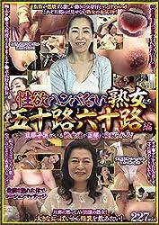 性欲ハンパない熟女たち 五十路六十路編 [DVD]