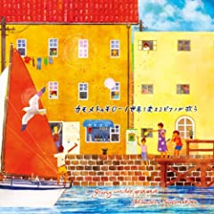 GOING UNDER GROUND×末光篤(a.k.a. SUEMITSU & THE SUEMITH)「カモメトゥモロー」のジャケット画像