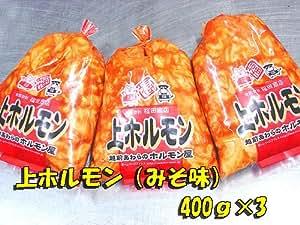 上ホルモン(みそ味)400g×3袋入り 激旨 超新鮮 当店自慢の自家製味噌だれ使用