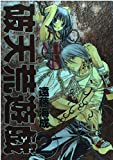 破天荒遊戯 2 (ガンガンファンタジーコミックス)