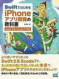 マイナビ出版 森 巧尚 Swiftではじめる iPhoneアプリ開発の教科書 【Swift 2&Xcode 7対応】 (教科書シリーズ)の画像