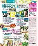 まっぷる 軽井沢 '18 (まっぷるマガジン) 画像