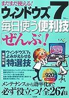 まだまだ使える! ウィンドウズ7毎日使う便利技「ぜんぶ」! (TJMOOK)