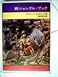ジャングル・ブック〈続〉 (1974年) (学研世界名作シリーズ〈6〉)
