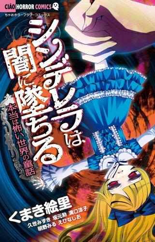 シンデレラは闇に墜ちる―本当は怖い世界の童話 (ちゃおホラーコミックス)の詳細を見る
