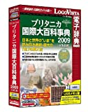 ブリタニカ国際大百科事典 小項目版 2009 USBメモリ版