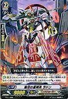 ヴァンガード [ヴァンガ] カード 無双の星輝兵 ラドン 【TD】 侵略の星輝兵(TD11) TD11-006-TD