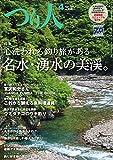 つり人 2017年4月号 (2017-02-25) [雑誌] 画像