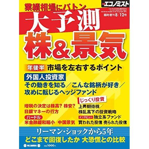 週刊エコノミスト臨時増刊2013年8/12号 [雑誌]