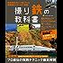 撮り鉄の教科書 (学研カメラムック)