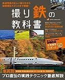 撮り鉄の教科書 (学研カメラムック)[Kindle版]
