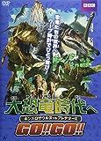 大恐竜時代へGO!!GO!! キンメロサウルスvsプレデターX[DVD]
