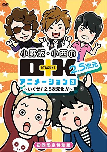 DVD 小野坂・小西のO+K 2.5次元 アニメーション 第...