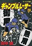 ギャンブルレーサー(39) (モーニングコミックス)