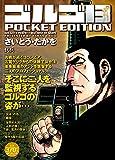ゴルゴ13 伏兵 (SPコミックス POCKET EDITION)