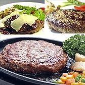 牛肉100%手造り牛生ハンバーグ150g×10個入 ハンバーグ 牛肉 冷凍A