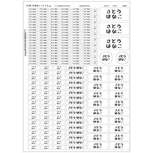 お名前シール アイロン不要 マルチタイプ マジック風 柄無し 235枚 耐水 白シール 超強力 S-3 s34000000000b