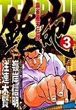 麻雀風天伝説 鉄砲 (3) (近代麻雀コミックス)