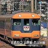 近鉄特急 志摩線-名古屋線 [DVD]