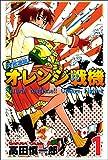 天然濃縮!!オレンジ戦機 / 高田 慎一郎 のシリーズ情報を見る