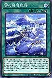 遊戯王/雪の天気模様(ノーマル)/デッキビルドパック スピリット・ウォリアーズ