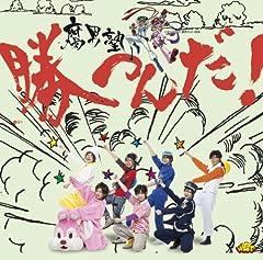 腐男塾「天才バカボン」のCDジャケット