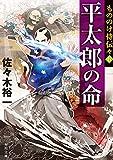 もののけ侍伝々6 平太郎の命 (角川文庫)