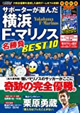 サポーターが選んだ横浜F・マリノス名勝負BEST10 ((Jリーグ・レジェンド)COSMIC MOOK)