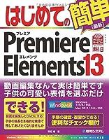 はじめてのPremiereElements13 (BASIC MASTER SERIES)