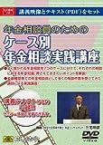 日本法令 V9 年金相談員のためのケース別年金相談実践講