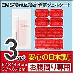Top Touch 高品質互換ジェルシート お腹周り専用 3セット [5.1×14.4cm:2枚/3.7×6.4cm:4枚] 日本製ゲルシート