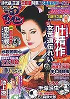 COMIC 魂 Vol.3